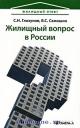 Жилищный вопрос в России. Ваши риски в условиях кризиса